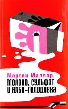 Russian copy of Alby Starvation