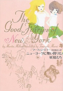 Japanes Good Fairies of New York by Martin Millar